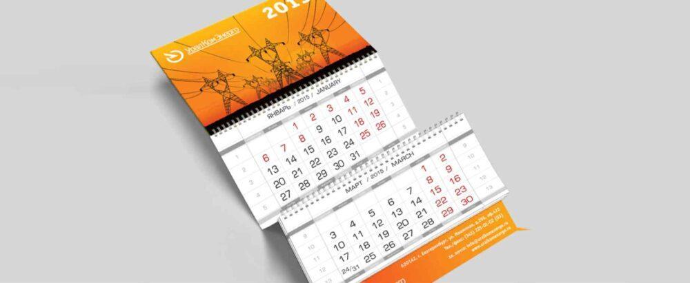 Календарь трёхблочные