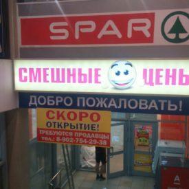 Наружная реклама. Световой короб (лицо акрил)