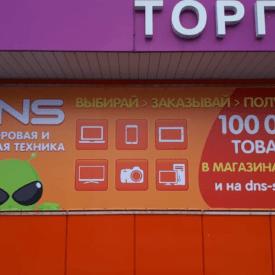 Наружная реклама. Натяжка рекламного баннера (литой 510гр)